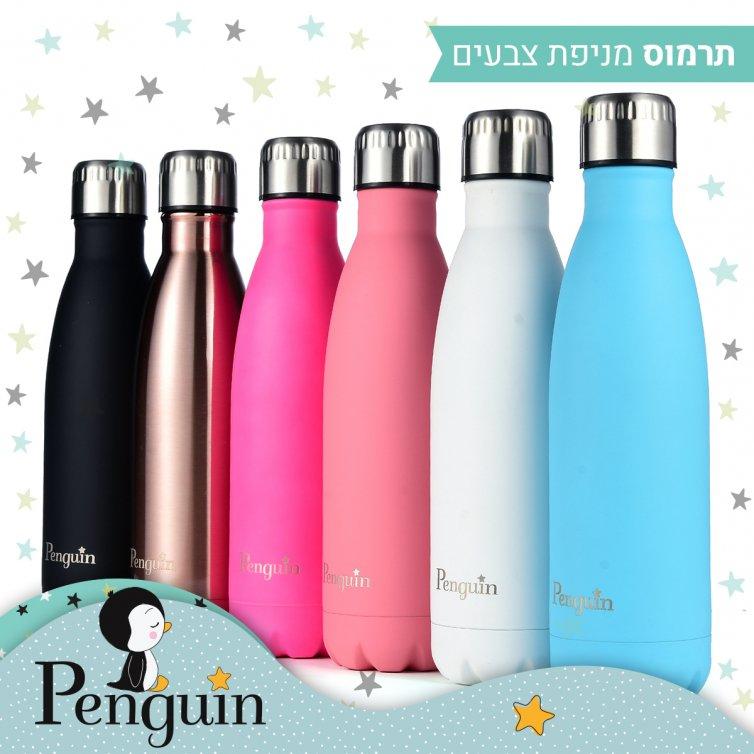 בקבוק תרמי צבעוני לשמירה על מים קרים או חמים